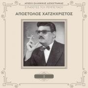 Sinthetes Tou Rebetikou (Vol. 1 / Remastered)