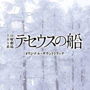 TBS系 日曜劇場「テセウスの船」オリジナル・サウンドトラック
