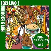 ジャズの熱量 ~白熱のJazz Live !~ vol.3