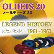 オールディーズ20 レジェンドヒストリー 1961-1963