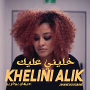 Khelini Alik