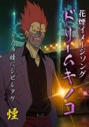 TVアニメ「ドロヘドロ」9話挿入歌「ドリームキノコ」