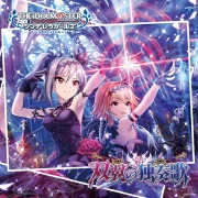 shabon song 〜For SS3A Rearrange Mix〜