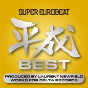 SUPER EUROBEAT HEISEI(平成) BEST 〜PRODUCED BY LAURENT NEWFIELD WORKS FOR DELTA RECORDS〜