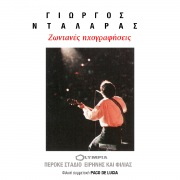 Ζodanes Ihografisis (Live)