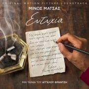 Eftihia (Original Motion Picture Soundtrack)