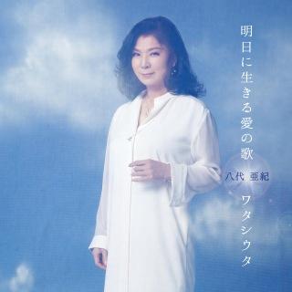 明日に生きる愛の歌 / ワタシウタ