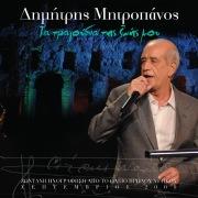 Ta Tragoudia Tis Zois Mou (Live)