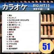 カラオケ BIG HIT15 演歌有線ヒット編 51