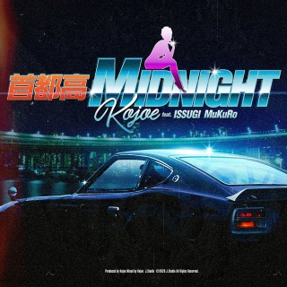 首都高MIDNIGHT (feat. ISSUGI & MuKuRo)