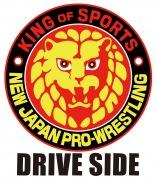 """新日本プロレスリング""""DRIVE SIDE"""""""