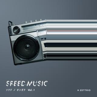 SPEED MUSIC ソクドノオンガク vol. 1
