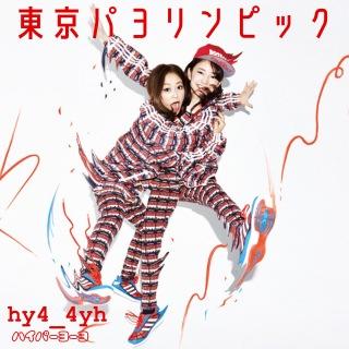 東京パヨリンピック