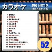カラオケ BIG HIT15 演歌有線ヒット編 52