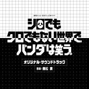 読売テレビ・日本テレビ系ドラマ「シロでもクロでもない世界で、パンダは笑う。」オリジナル・サウンドトラック