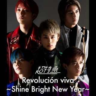BULLET TRAIN ARENA TOUR 2019-2020「Revolucion viva~Shine Bright New Year~」(Live)