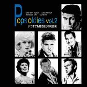 ポップスオールディーズ vol.2