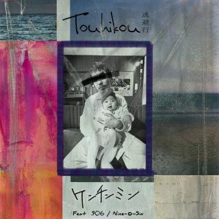 Touhikou -逃避行- (feat. 906 / Nine-O-Six)