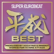 SUPER EUROBEAT HEISEI(平成) BEST 〜PRODUCED BY ACCATINO & RIMONTI WORKS FOR HI-NRG ATTACK〜