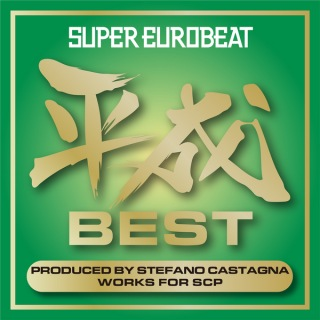 SUPER EUROBEAT HEISEI(平成) BEST 〜PRODUCED BY STEFANO CASTAGNA FOR SCP〜