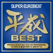 SUPER EUROBEAT HEISEI(平成) BEST 〜PRODUCED BY DAVE RODGERS WORKS 3 FOR A-BEAT C〜
