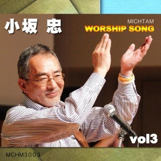 ミクタムワーシップソング/小坂忠 vol.3
