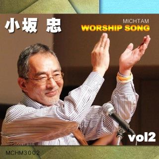 ミクタムワーシップソング/小坂忠 vol.2