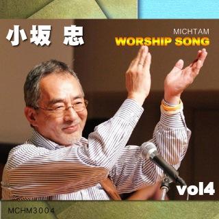 ミクタムワーシップソング/小坂忠 vol.4
