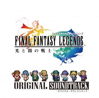 ファイナルファンタジーレジェンズ 光と闇の戦士 オリジナル・サウンドトラック