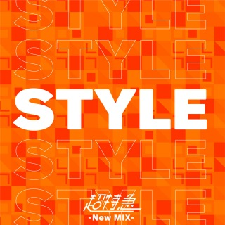STYLE (New Mix)