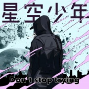 Don't stop trying (feat. 空音, kojikoji & Tio)