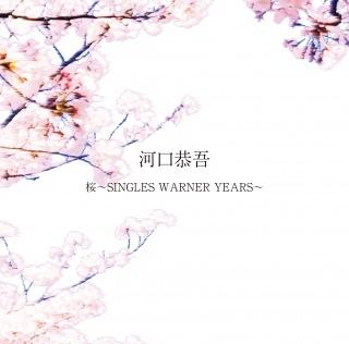 桜〜SINGLES WARNER YEARS〜