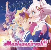 TVアニメ「SHOW BY ROCK!!ましゅまいれっしゅ!!」Mashumairesh!!挿入歌「エールアンドレスポンス」