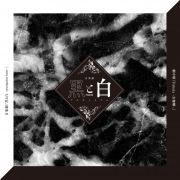 音楽劇「黒と白 -purgatorium-」劇中歌『Fabula -お伽噺-』