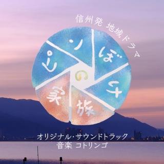 NHK信州発地域ドラマ「ピンぼけの家族」オリジナル・サウンドトラック