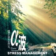 ストレスマネージメント α波 ピアノ