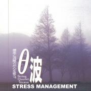 ストレスマネージメント Θ波 四重奏