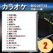 カラオケ BIG HIT 15 有線ヒット編 2
