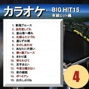 カラオケ BIG HIT 15 有線ヒット編 4