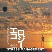 ストレスマネージメント エコロジー クラリネット