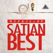 SATIAN BEST -ヒキデモノミックス-
