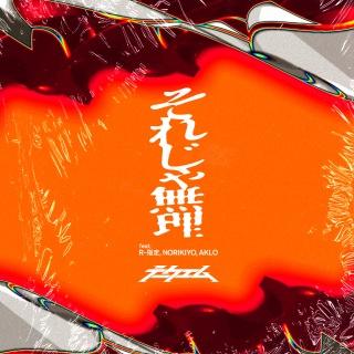 それじゃ無理 (feat. R-指定, NORIKIYO & AKLO)