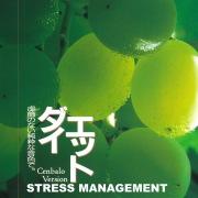 ストレスマネージメント ダイエット チェンバロ