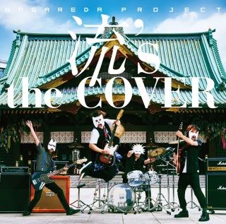 流's the COVER