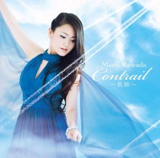 Contrail 〜軌跡〜