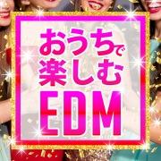 おうちで楽しむEDM ~気分が上がるダンスミュージック~