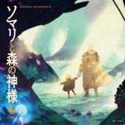 ソマリと森の神様 オリジナル・サウンドトラック