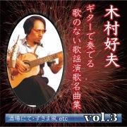 木村好夫 ギターで奏でる 歌のない歌謡演歌名曲集 vol.3
