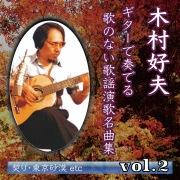 木村好夫 ギターで奏でる 歌のない歌謡演歌名曲集 vol.2