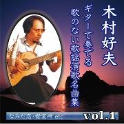 木村好夫 ギターで奏でる 歌のない歌謡演歌名曲集 vol.1